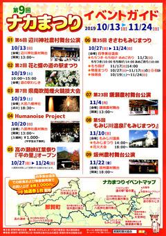 徳島県那賀郡那賀町 第9回 ナカまつり 2019