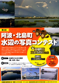徳島県板野郡北島町 第2回 阿波・北島町水辺の写真コンテスト 2016