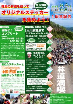 とくしま林道Navi 大川原高原 カップラーメンミーティング 2016