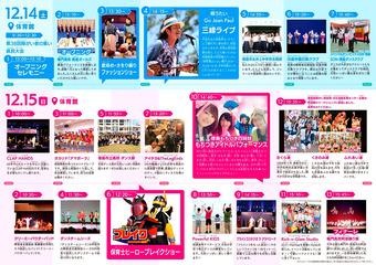 徳島県徳島市 ユニバーサル芸術祭 SLOWLY LIVE 2019
