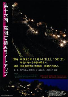 高開石積みライトアップ 2013