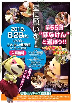 徳島県徳島市 ふれあい健康館 第55回 ほなけんと遊ぼう 2019