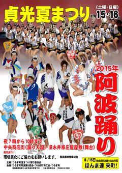 徳島県美馬郡つるぎ町 貞光夏まつり 阿波踊り大会 2015