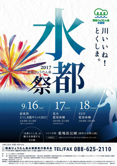 徳島県徳島市 徳島ひょうたん島水都祭 2017