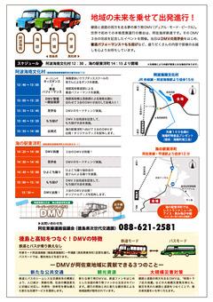 徳島県海部郡海陽町 阿波海南文化村 DMV3台完成記念イベント 2019