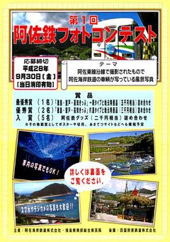 徳島県 阿佐海岸鉄道 阿佐鉄 第1回 阿佐鉄フォトコンテスト 2016