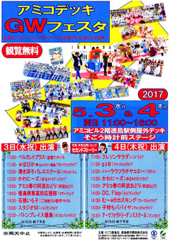 徳島県徳島市 アミコビル 2階 アミコデッキGWフェスタ 2017