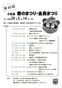 徳島県小松島市 第35回 小松島 春のまつり 金長まつり 2017