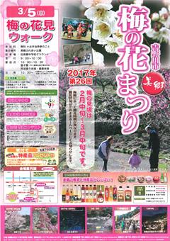 徳島県吉野川市 美郷 梅の花まつり 2017