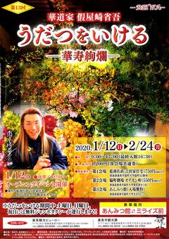 徳島県美馬市 第13回 うだつをいける 華寿絢爛 2020