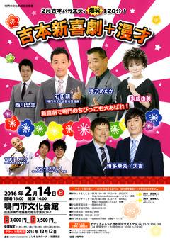 徳島県鳴門市 2月吉本バラエティ爆笑120分 吉本新喜劇+漫才