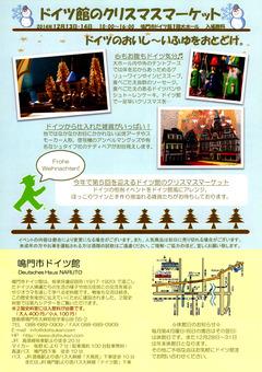 徳島県鳴門市大麻町 第5回 ドイツ館のクリスマスマーケット 2014