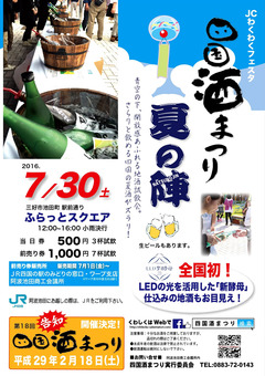 徳島県三好市池田町 ふらっとスクエア 四国酒まつり 夏の陣 2016
