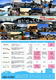徳島県海部郡牟岐町 出羽島イベント 出羽島おいでってば 2017