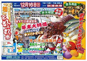 徳島県海部郡海陽町元気になる 和 とれとれ市 2018