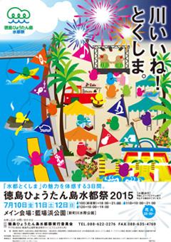 徳島県徳島市 徳島ひょうたん島水都祭 2015