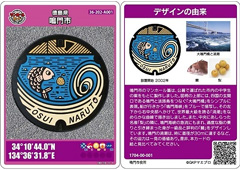 徳島県鳴門市のマンホールカード