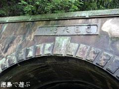 国内最古のコンクリート製トンネル 松坂隧道