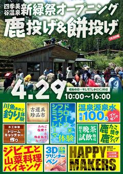 徳島県那賀町木沢 四季美谷温泉プレゼンツ 第2回 木沢新緑祭 2017