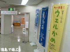 NHK ドラマチック 四国展
