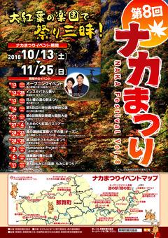 徳島県那賀郡那賀町 第8回ナカまつり 2018