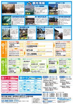 徳島県鳴門市 なると周遊観光バス ぐるっと巡る 大鳴門号 OHなるとGO