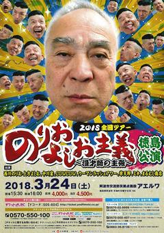 徳島県阿波市 アエルワ のりおよしお主義 漫才師の主張 2018