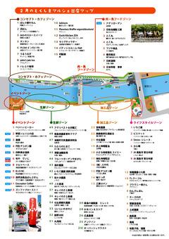 徳島県徳島市 とくしまマルシェ 2020年2月23日