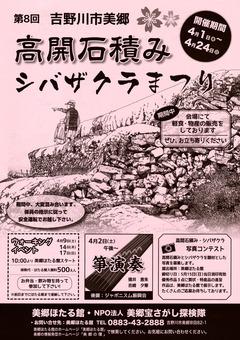徳島県吉野川市美郷 第8回 高開石積み 芝桜まつり 2016