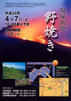 塩塚高原 野焼き 2012