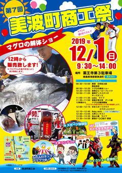 徳島県海部郡美波町 第7回 美波町商工祭 2019