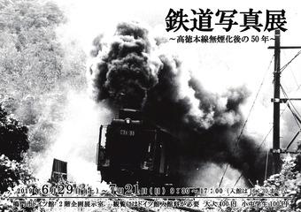 徳島県鳴門市 鳴門市ドイツ館 鉄道写真展 高徳本線無煙化後の50年