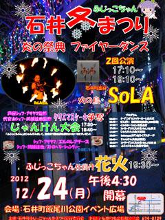 石井町ふじっこちゃん冬まつり 2012