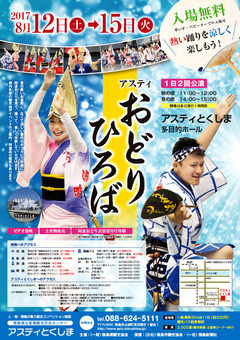 徳島県徳島市 アスティとくしま アスティ おどりひろば 2017