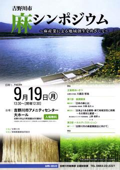 徳島県吉野川市 吉野川市アメニティセンター 麻シンポジウム 2016
