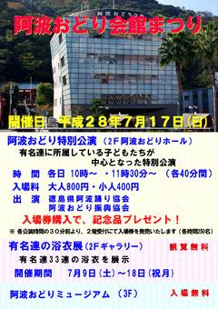 徳島県徳島市 阿波おどり会館まつり 2016