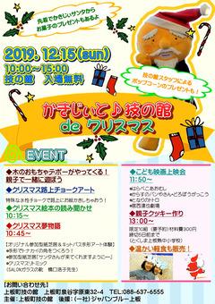 徳島県板野郡上板町 技の館 かきじぃと♪技の館deクリスマス 2019