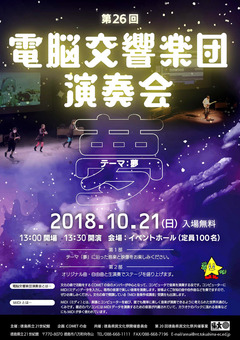徳島県徳島市 文化の森 電脳交響楽団演奏会 2018