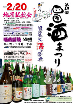 徳島県三好市 阿波池田 第17回 四国酒まつり 2016