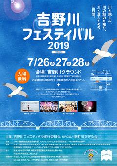 徳島県徳島市 吉野川河川敷グラウンド 吉野川フェスティバル 2019
