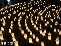 徳島ひょうたん島博覧会 2014 キャンドルナイト 光の小路