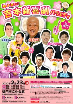徳島県鳴門市 鳴門市文化会館 春よ来い!吉本新喜劇バラエティ 2020