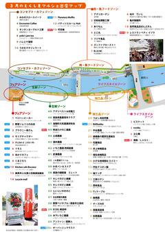 徳島県徳島市 とくしまマルシェ 2021年3月28日