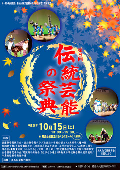 徳島県吉野川市鴨島町 鴨島公民館 第8回 伝統芸能の祭典 2016