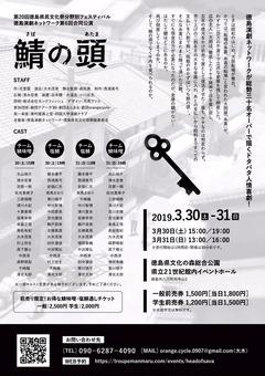 徳島県徳島市 文化の森総合公園 演劇 鯖の頭 2019