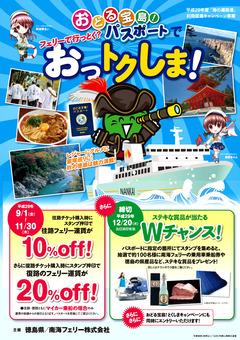 徳島県 南海フェリー おどる宝島!パスポートでおっトクしま! 2017