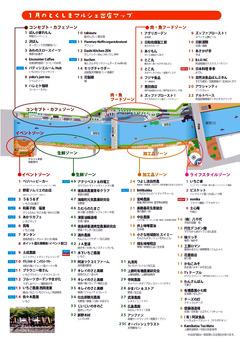 徳島県徳島市 とくしまマルシェ 2020年1月26日