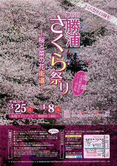 徳島県勝浦郡勝浦町 第15回 勝浦さくら祭り 2018