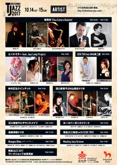 徳島県徳島市 ジャズが流れる街・徳島 TOKUSHIMA JAZZ 2017