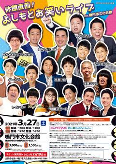 徳島県鳴門市 休館直前!よしもとお笑いライブ 鳴門市文化会館 2021